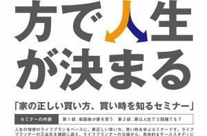 三谷氏セミナーチラシ2-1