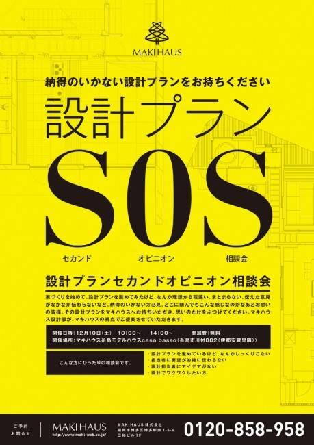 設計プランセカンドオピニオン相談会